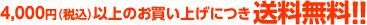 4,000円(税込)以上のお買い上げにつき送料無料!!