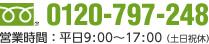 フリーダイヤル:0120-797-248 営業時間:平日8:00~17:00(土日祝休)