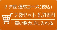 60粒5,122円
