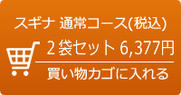 2袋6,377円