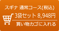 3袋8,948円